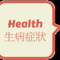 ������������-Health