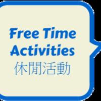 主題課程-Free Time Activities