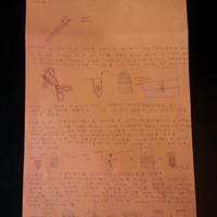 Virtual Science Notebook