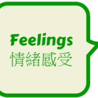 主題課程-Feelings