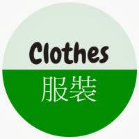 主題課程Clothes
