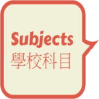主題課程-School Subjects