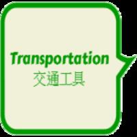 主題課程-transportation