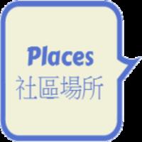 主題課程-places
